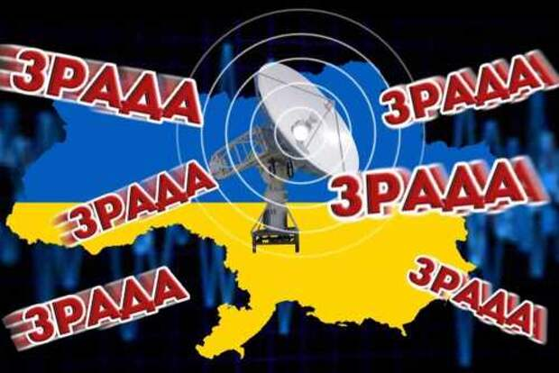 Украина: день зрад
