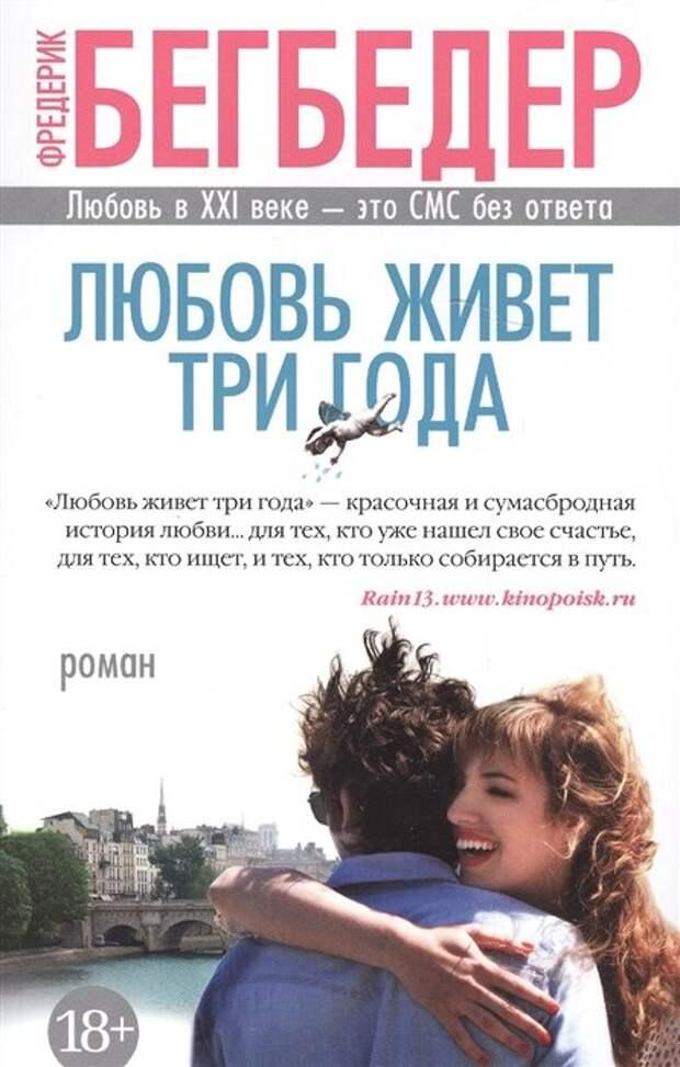 Три красивые истории любви. Книги про любовь, которые меня зацепили