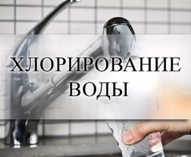 В Горловке будет проведено хлорирование воды