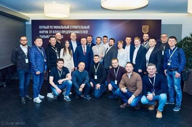 Завершился первый Региональный строительный форум от Клуба предпринимателей ДВ