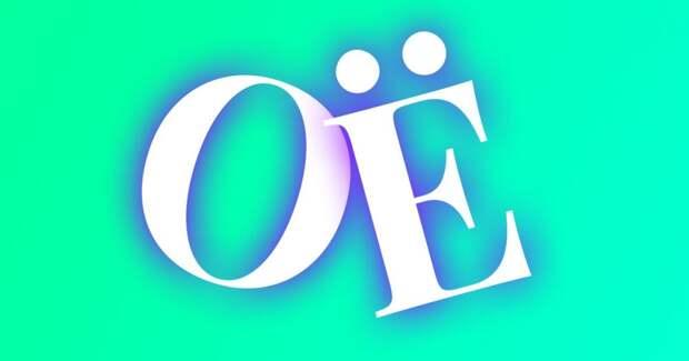 Тест: Слабо правильно расставить «О» и «Ё» после шипящих в эти 5 словах?