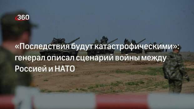 «Последствия будут катастрофическими»: генерал описал сценарий войны между Россией и НАТО