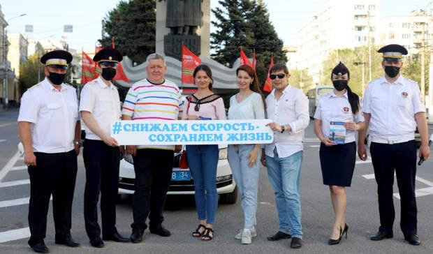 В Волгоградской области стартовала акция «Снижаем скорость – сохраняем жизнь»