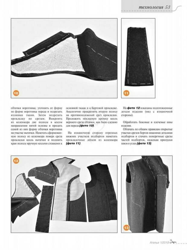 Деталь из моды 1950-х годов (diy)