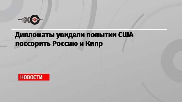 Дипломаты увидели попытки США поссорить Россию и Кипр