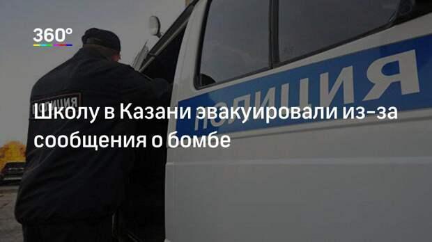 Школу в Казани эвакуировали из-за сообщения о бомбе