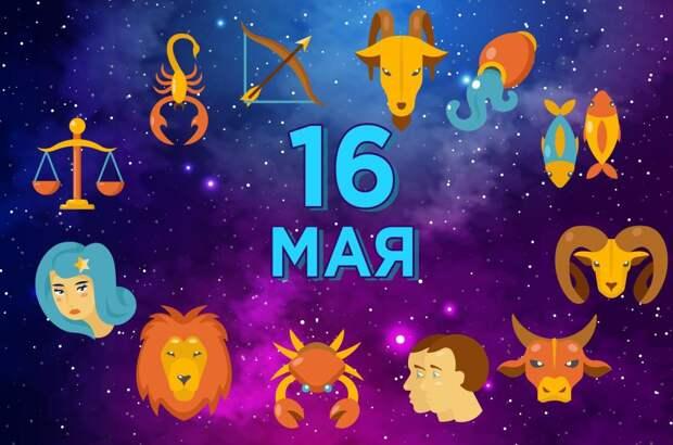 16 мая: воскресный гороскоп для всех знаков Зодиака
