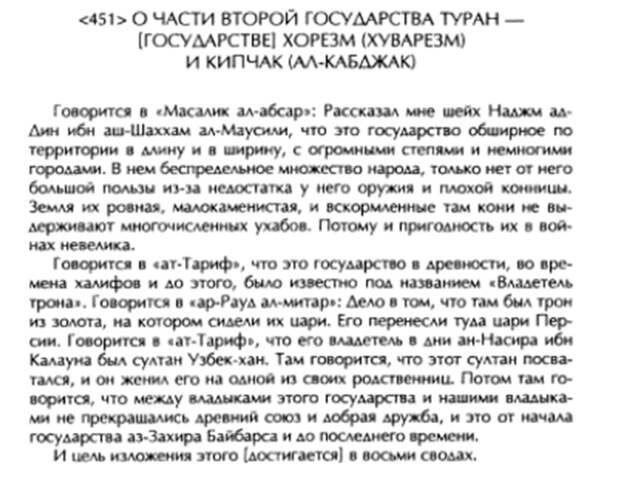 Географическое описание Золотой Орды в энциклопедии ал-Калкашанди