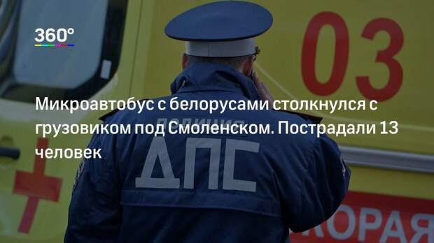 Микроавтобус с белорусами столкнулся с грузовиком под Смоленском. Пострадали 13 человек