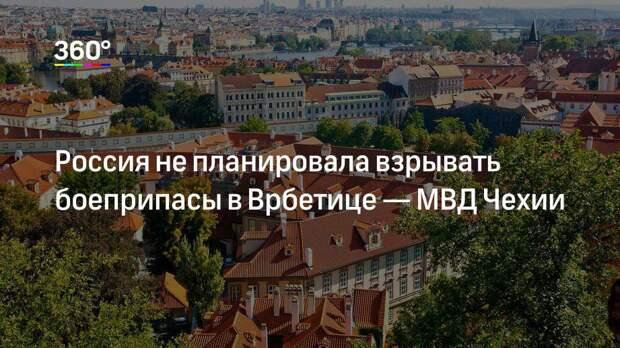 Россия не планировала взрывать боеприпасы в Врбетице— МВД Чехии