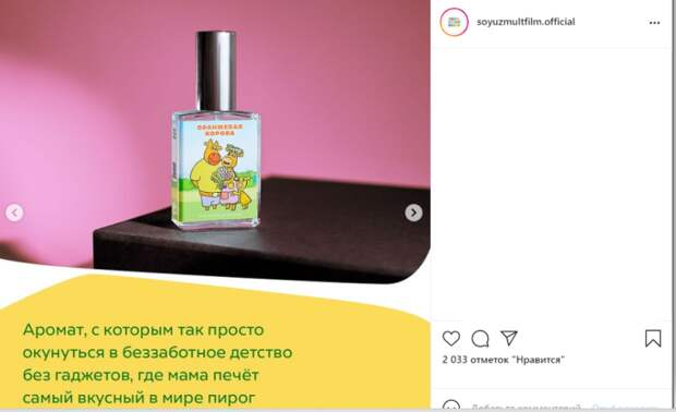 «Союзмультфильм» выпустил духи с ароматами советских мультфильмов
