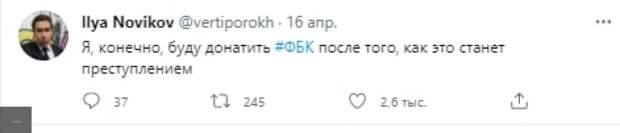 Спонсор ВСУ Новиков присоединился к адвокатам ФБК