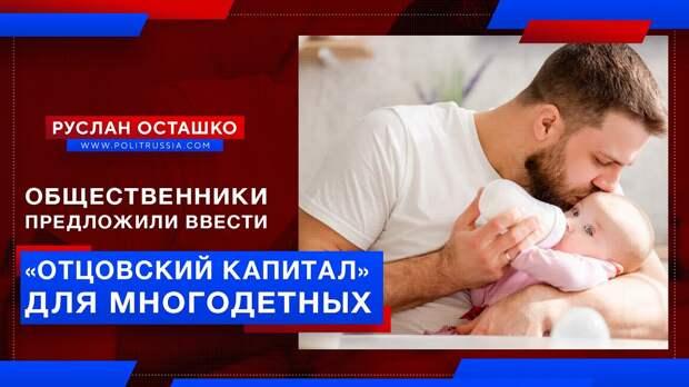 Общественники предложили ввести в России «отцовский капитал» для многодетных