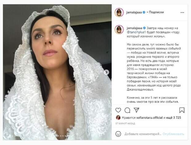"""Джамала перед новым эфиром """"Танців з зірками"""" впервые рассказала о трагедии своей семьи: """"Мурашки по коже!"""""""