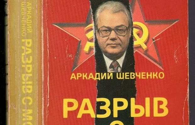 Успешный дипломат, который стал позором СССР, или Как любимец главы советского МИДа сбежал в США