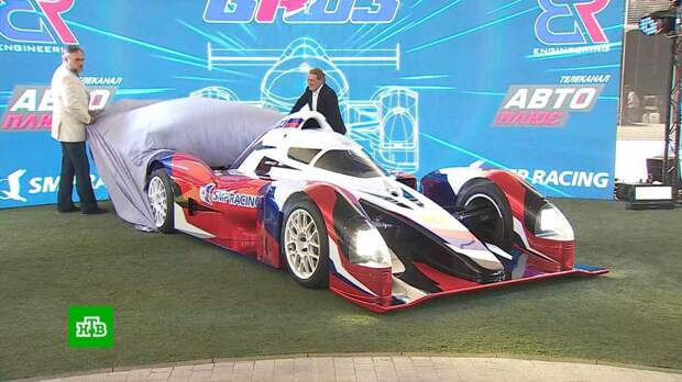 В Москве представили новый гоночный автомобиль BR03