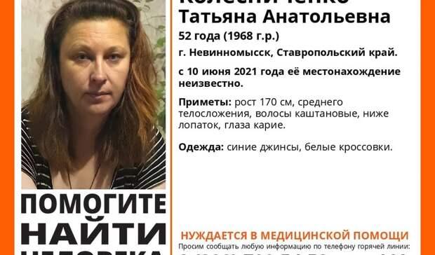 НаСтаврополье пропала женщина смягким единорогом