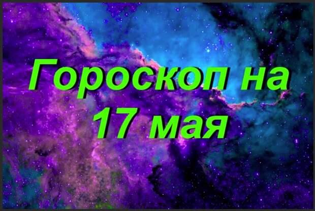 Гороскоп на 17 мая