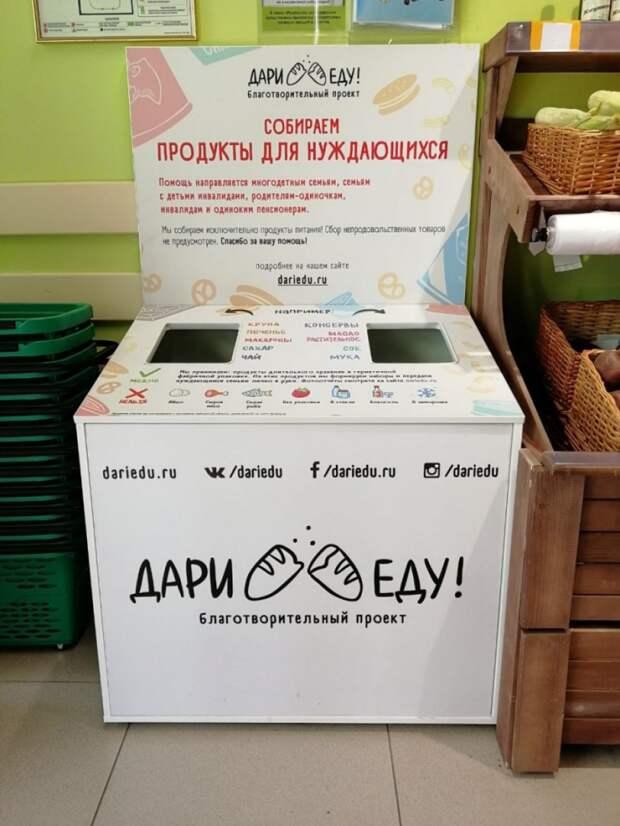 В магазине на Трифоновской собирают продукты для нуждающихся