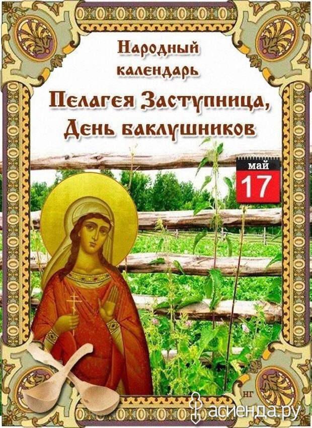 Народный календарь. Дневник погоды 17 мая 2021 года