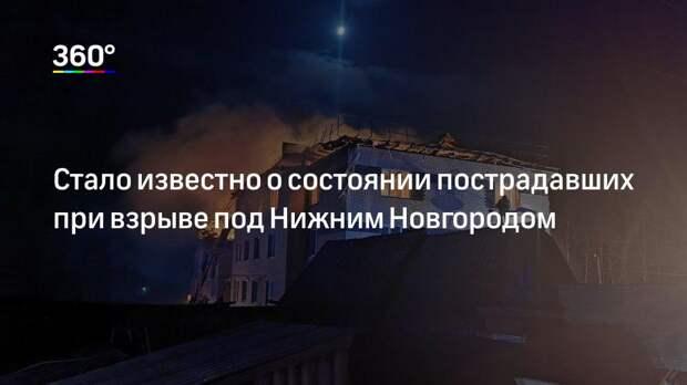 Стало известно о состоянии пострадавших при взрыве под Нижним Новгородом
