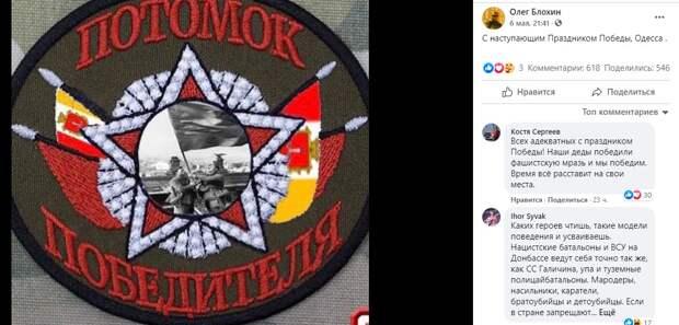 Деды победили, и мы победим – в Одессе оценили подарок военкора News Front, разозливший националистов