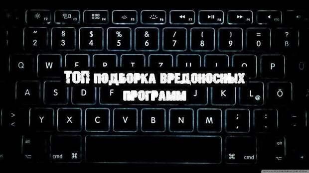 ТОП подборка вредоносных программ