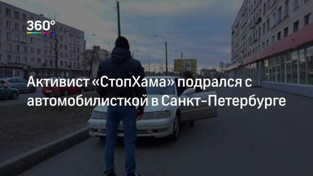 Активист «СтопХама» подрался с автомобилисткой в Санкт-Петербурге