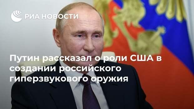 Путин рассказал о роли США в создании российского гиперзвукового оружия