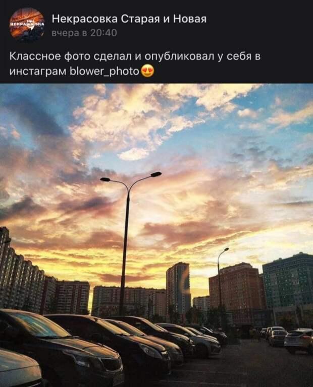 Фото дня: закат в Некрасовке настраивает на сентиментальный лад