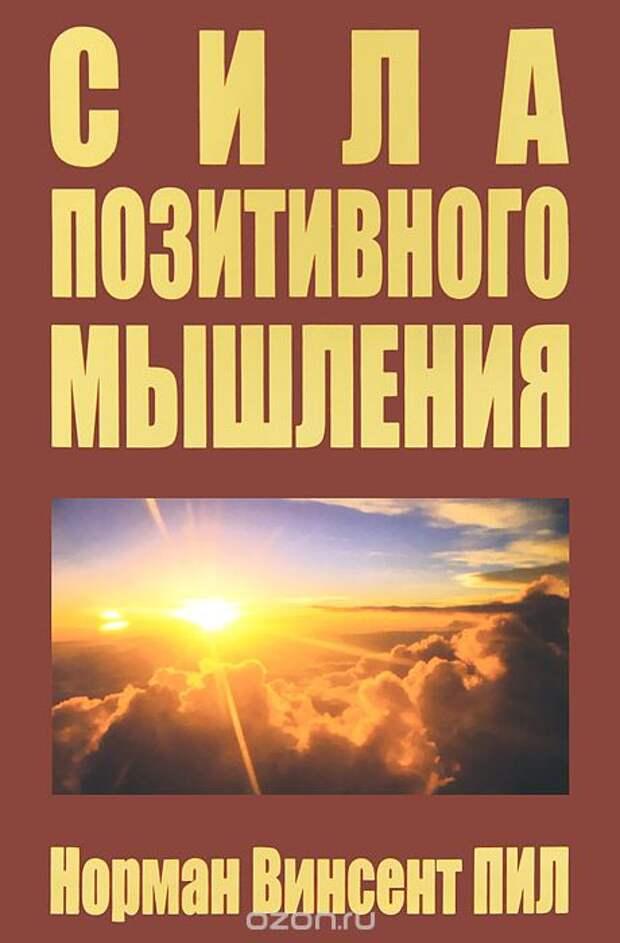 Image result for Н. В. Пил Сила позитивного мышления
