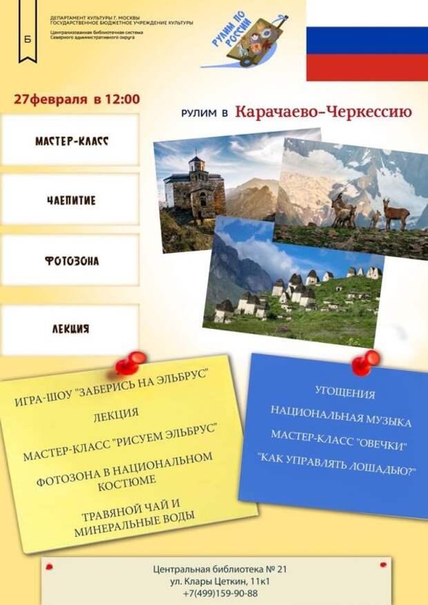 Отправиться в путешествие по Карачаево-Черкессии можно из библиотеки на Клары Цеткин