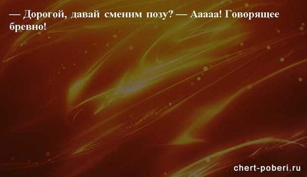 Самые смешные анекдоты ежедневная подборка chert-poberi-anekdoty-chert-poberi-anekdoty-25550327112020-10 картинка chert-poberi-anekdoty-25550327112020-10