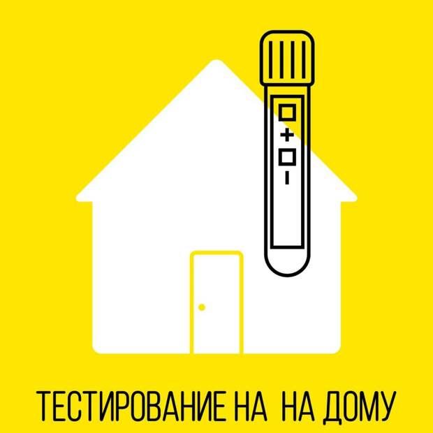 Москвичи смогут сдать анализ на COVID-19, не нарушая режим самоизоляции