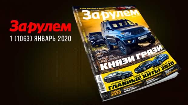 Январский «За рулем»: автокалендарь-2020, новый RAV4 и конкуренты, зимние дворники