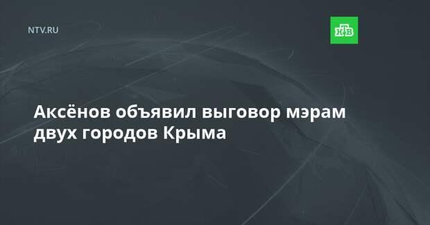 Аксёнов объявил выговор мэрам двух городов Крыма