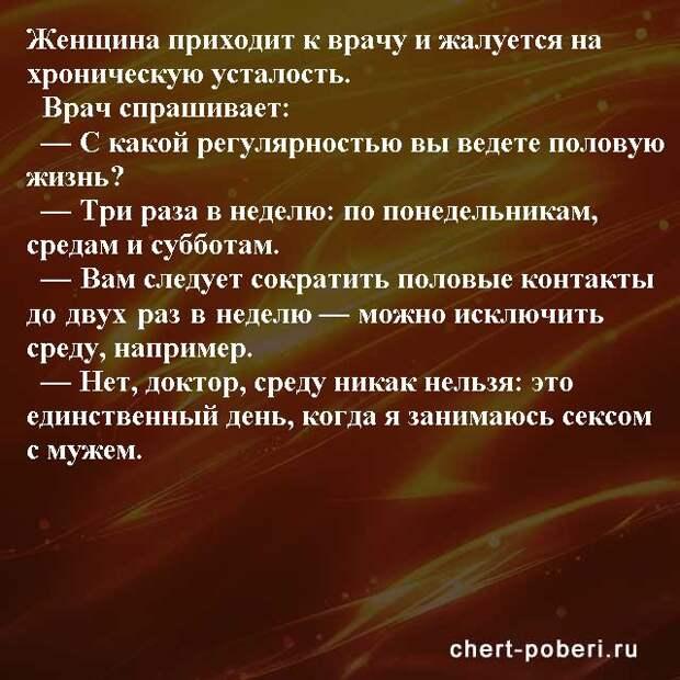 Самые смешные анекдоты ежедневная подборка chert-poberi-anekdoty-chert-poberi-anekdoty-43070412112020-20 картинка chert-poberi-anekdoty-43070412112020-20