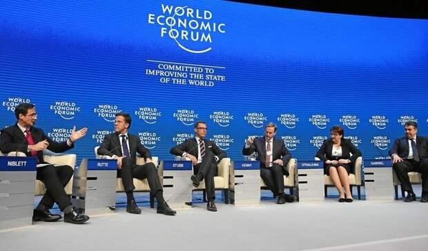 Давосский форум перенесли на 2022 год