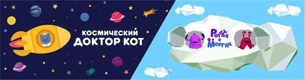 В Поднебесной состоялась премьера «Космического доктора Кота» и «Рогача и Моргача»