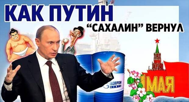 Как Путин «Сахалин» вернул