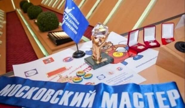 Прием заявок на конкурс «Московские мастера» в туристических номинациях продлен