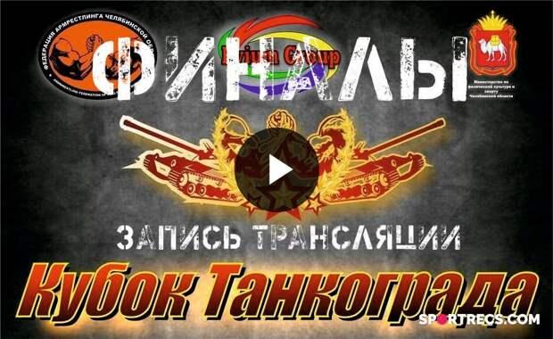 """Кубок Танкограда"" 2021. Финалы. Запись трансляции"