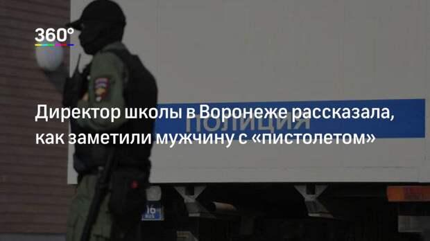 Директор школы в Воронеже рассказала, как заметили мужчину с «пистолетом»