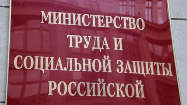 Минтруд объявил о создании 100 центров занятости нового формата в РФ