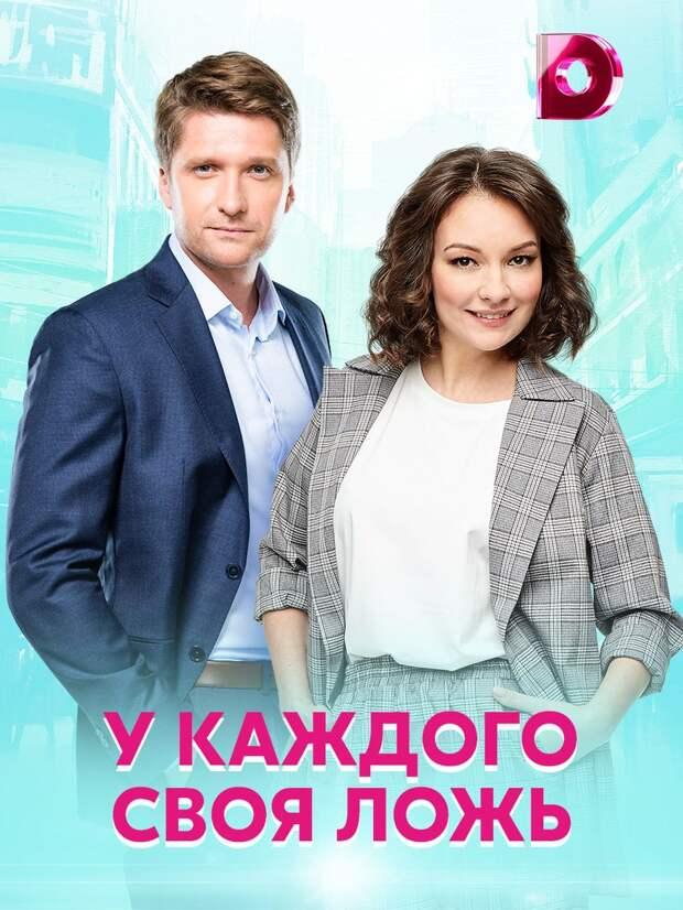 Ольга Павловец и Дмитрий Пчела узнают, что «У каждого своя ложь»