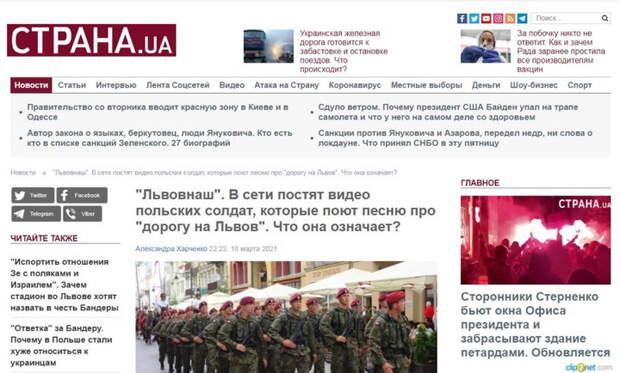 Страна.ua: Польские солдаты поют про «дорогу на Львов»