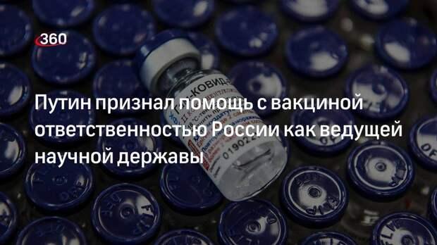 Путин признал помощь с вакциной ответственностью России как ведущей научной державы