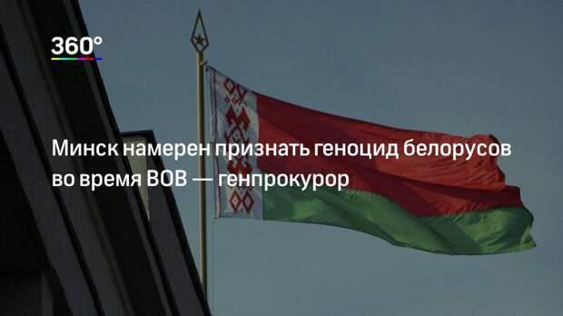 Минск намерен признать геноцид белорусов во время ВОВ— генпрокурор