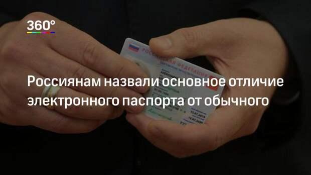 Россиянам назвали основное отличие электронного паспорта от обычного