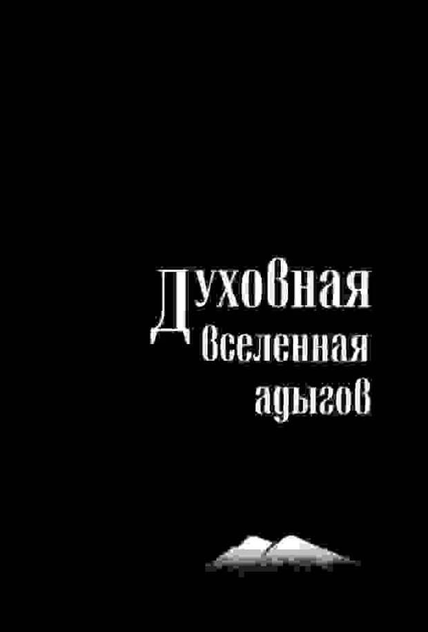 ДУХОВНАЯ ВСЕЛЕННАЯ АДЫГОВ: М. М. Хацукова Нальчик 2004 440с.